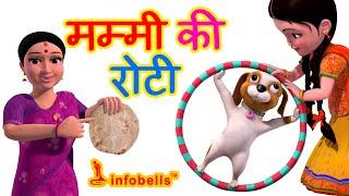 मम्मी की रोटी Hindi Rhymes for Children