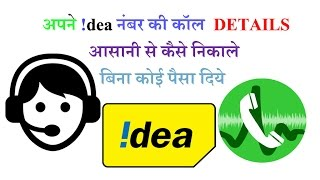 How to get call details of any mobile number get call