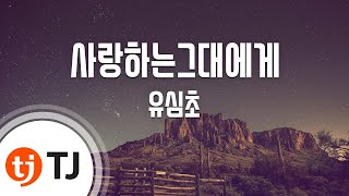 [TJ노래방] 사랑하는그대에게 - 유심초(Yousimcho) / TJ Karaoke