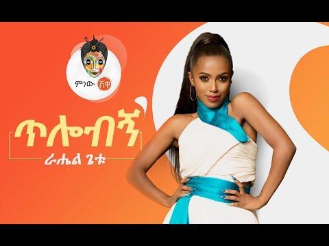 Download thumbnail for Ethiopian Music : Rahel Getu (Tilobign
