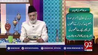 Nuskha : Surat Al-Asr ki Fazilaat - 08 January 2018- 92NewsHDPlus