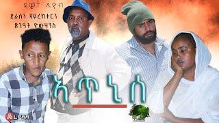 ኣጥኒሰ  By Dawit Eyob - Alpha Video Production - New Eritrean Movie 2021