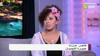 صباحك مصري | لا تستخدمي الصابون على بشرتك أبداً