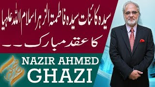 Subh E Noor | Hazrat Fatima (RA) Ka Aqad Mubarak  | 12 August 2018 | 92NewsHD