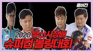2020 화승그룹배 전국 볼링대회 / 부산광역시장배 슈퍼컵 볼링대회 다시보기