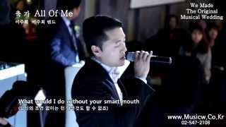 소름돋는 가창력, 결혼식 축가 - All of Me (존 레전드)