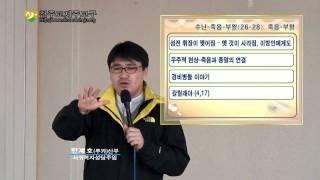 교구 성서40주간 - 마태오복음3-2