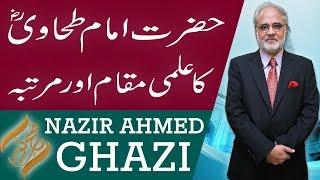 Subh E Noor | Hazrat Imam Tahawi (RA) Ka Ilmi Maqam o Martba  | 17 July 2018 | 92NewsHD