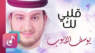 يوسف الأيوب - قلبي لك مملوء غرام يا حبيبي    Lyrics Video – Exclusive