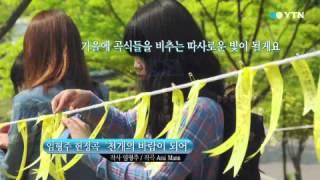 세월호 참사 헌정곡, 임형주 '천개의 바람이 되어' / YTN