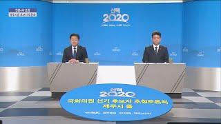 언론4사 제21대 국회의원선거 후보자 초청토론회<제주시 을> 다시보기