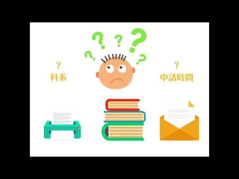 【教育丸子】新課綱給問嗎 07 「學習歷程資料」是什麼?