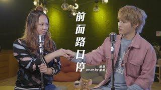 鄧福如 前面路口停 feat.小宇 |cover by 展榮魚乾 feat. 口一口