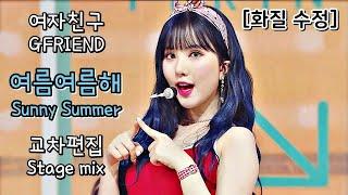 [re-upload] 여자친구(GFRIEND) - 여름여름해☀(Sunny Summer) 교차편집 (Stage mix)