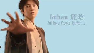 Luhan (鹿晗) - The Inner Force (原动力) (Chinese|Pinyin|Eng Lyrics)