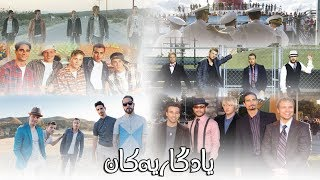 Backstreet Boys - Memories (Kurdish Sub) HD
