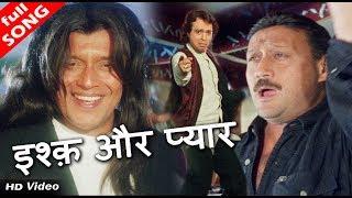 Ishq - Humko Tumse Pyar Hai | Aamir Khan | Ajay Devgan width=