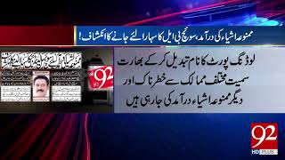 Smuggling of  Prohibited and Dangerous chemicals   - 19 April 2018 - 92NewsHDPlus