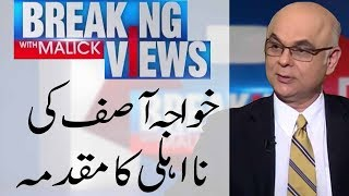 Breaking Views with Malick | Supreme Court overturns Khawaja Asif's disqualification | 1 June 2018