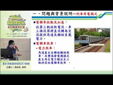 【2019節能觀摩會】臺北捷運施政延廠長