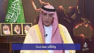 عادل الجبير: مصممون على كشف جميع الحقائق في قضية خاشقجي