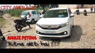 """Honda Amaze 2018 City Average Petrol """" Amazing or worst mileage in City ?? Ivtech engine """""""
