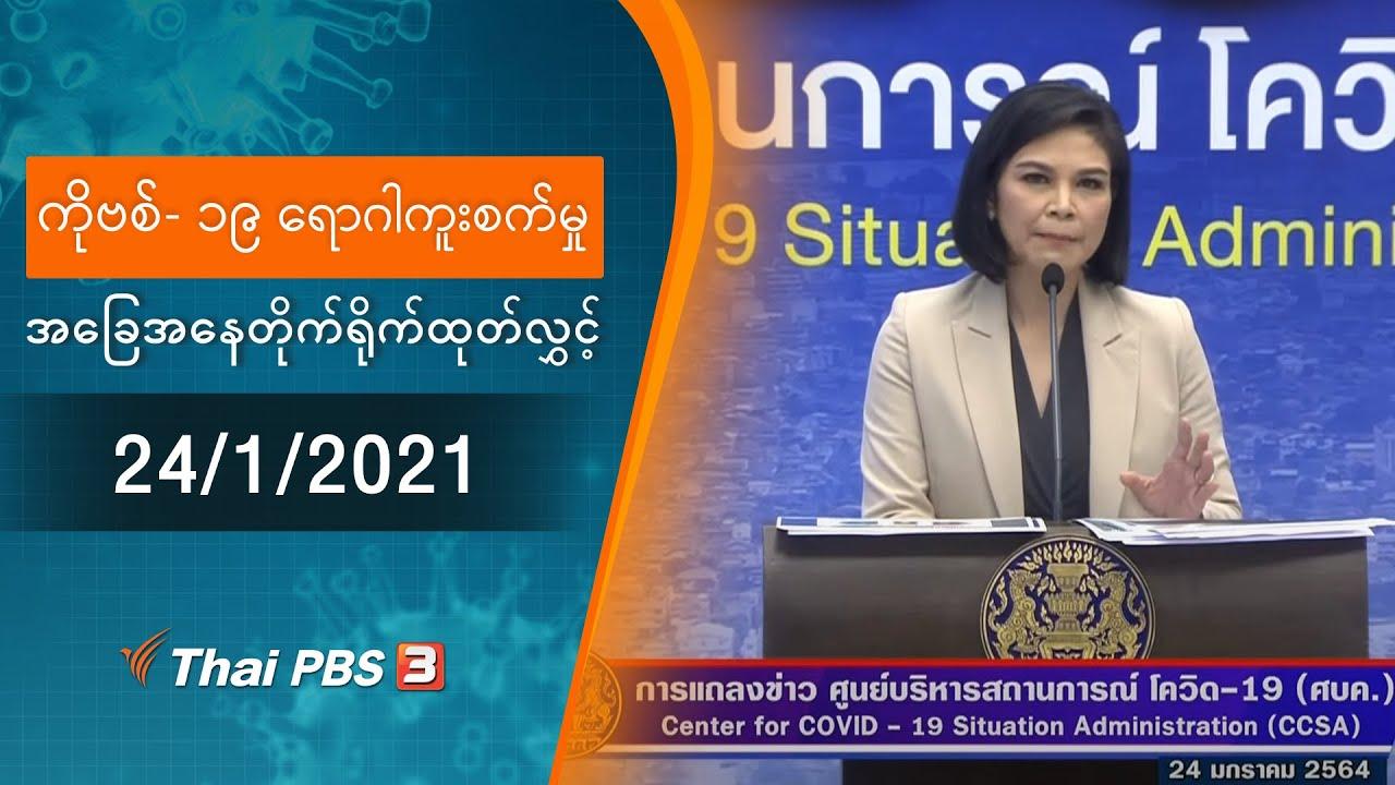 ကိုဗစ်-၁၉ ရောဂါကူးစက်မှုအခြေအနေကို သတင်းထုတ်ပြန်ခြင်း (24/01/2021)
