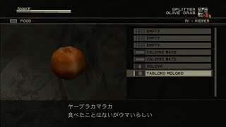 【METAL GEAR SOLID 3 HD FOOD】 フルーツ・コレクター