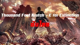 [ซับไทย] Thousand Foot Krutch - E for Extinction [TH]
