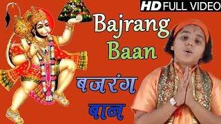 Bajrang Baan || बजरंग बाण || Chetna Sharma #Bhaktibhajan || Latest Devotional Video width=