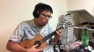 "江美琪〈我多麼羨慕你〉30""Baritone Ukulele Solo 2017"