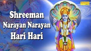Shriman Narayan Narayan Hari Hari | Bhajman Narayan Narayan | Vishnu Mantra | Narayan Mantra 2018