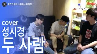 [일소라] 서울예대 동기 넷이서 부른 '두사람' (성시경) cover