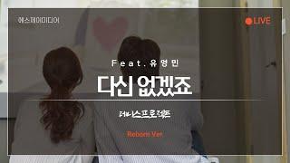 ➠ 다신 없겠죠 (Feat. 유영민) (Reborn Ver) - 데니스프로젝트