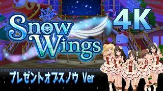 【デレステ】4K MV ~Snow WIngs~ プレゼントオブスノウ Ver