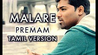 Premam Malare | Tamil Version | Venkat | Pavan | Nivin Pauly | Rajesh Murugesan | Evare width=