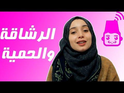 صونيا حشيد من برنامج coin de santé من الجزائر: أهمية التغذية السليمة لرشاقة المرأة