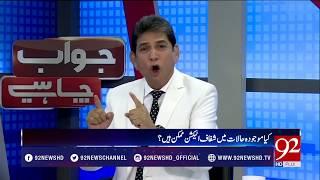 Jawab Chahye |Is PMLN going to Boycott General Elections 2018 ? | 2 July 2018 | 92NewsHD