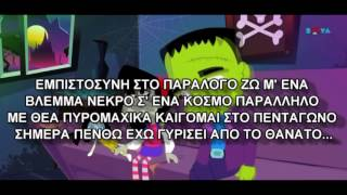 Απεθαντος-ΕΧΩ ΓΥΡΙΣΕΙ ΑΠΟ ΤΟ ΘΑΝΑΤΟ (Lyrics-Στιχοι)