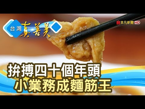 """市占逾半 年產千噸""""麵筋王"""" - YouTube"""