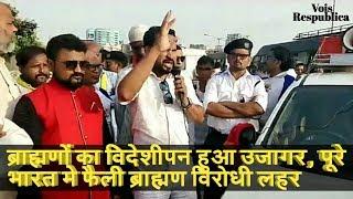 ब्राह्मणों का विदेशीपन हुआ उजागर, पूरे भारत मे फैली ब्राह्मण विरोधी लहर