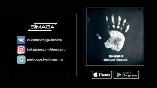 03.  SIMAGA - Постанова feat Kaktus 4'K
