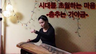 [가야금cover] 이누야샤ost - 시대를 초월하는 마음/時代を超越した心/gayageum cover/춤추는 가야금