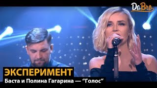 Эксперимент: Баста и Полина Гагарина - Голос (Dabro remix)