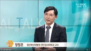 장철훈 양산부산대병원 진단검사의학과 교수 다시보기