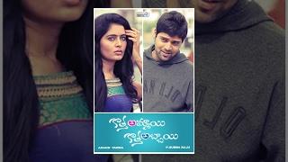 Kotha Ammai Kotha Abbai Telugu Comedy Short Film - Standby TV