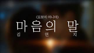 """[가사] 김연지 (Kim Yeon Ji) - 마음의 말  """"로봇이 아니야"""" OST"""