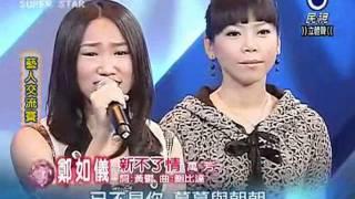 新不了情_鄭如儀_交流曲