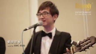RCE Professional Singer - Eric Koo