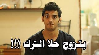 فلوق | بتزوج حلا الترك !!! - انت معلم يـ مستر شنب - Ask